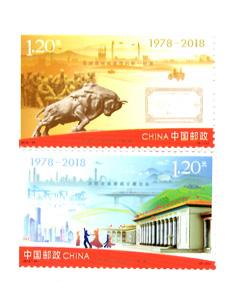 【切手】2018-34 改革開放40年(2種)