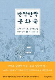 キラキラ共和国(韓国本)