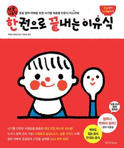 はじめてママ&パパの離乳食(韓国本)