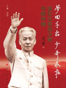 夢回千古 少奇永在:漫憶父親劉少奇与新中国  上集