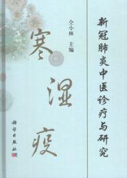 新冠肺炎中医診療与研究