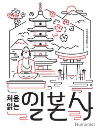 初めて読む日本史(韓国本)