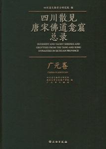 四川散見唐宋仏道龕窟総録-広元巻