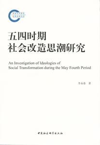 五四時期社会改造思潮研究