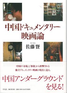 【和書】中国ドキュメンタリー映画論