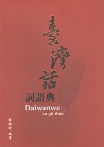 台湾話詞語典
