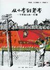 ◆従小李到老李:一個中国人的一生1(チャイニーズ・ライフ)