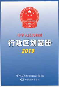 中華人民共和国行政区劃簡冊(2019)