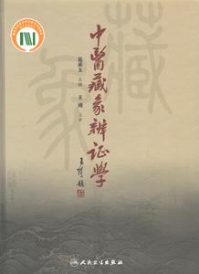 中医蔵象辨証学
