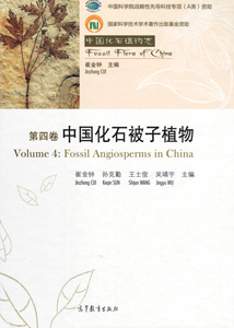 中国化石植物誌  第4巻  中国化石被子植物