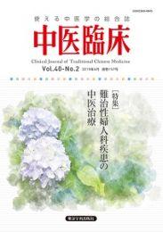 【和書】中医臨床 第157号(第40巻・第2号)難治性婦人科疾患の中医治療