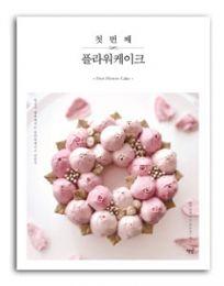 最初のフラワーケーキ 日常が幸せになるフラワーケーキ作り(韓国本)