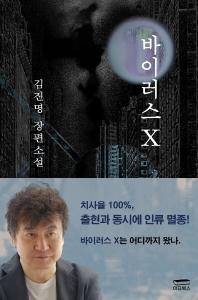 ウイルスX(韓国本)