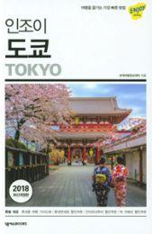 エンジョイ東京(2018)(韓国本)