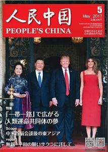 【雑誌】 人民中国(日文)2017年5月号