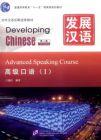 発展漢語-高級口語1(第2版)(附MP3)