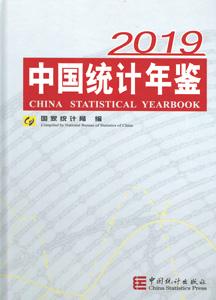 中国統計年鑑(2019)(漢英対照)