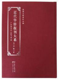 近代華僑報刊大系  第3輯全45冊