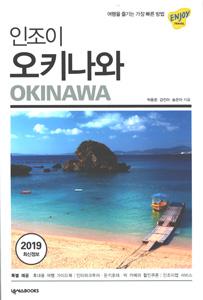 エンジョイ沖縄(2019)(改訂版)(韓国本)