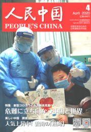【和書】 人民中国(日文)2020年4月号