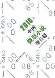 中国微型小説排行榜(2018)