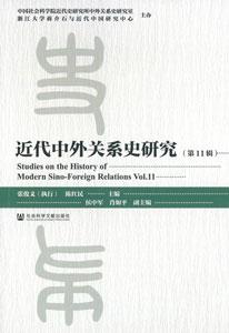 近代中外関係史研究  第11輯