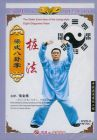 梁式八卦掌-樁法DVD全1碟