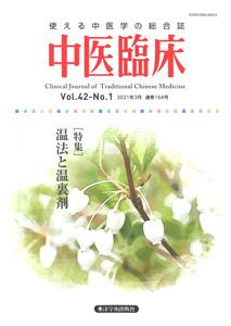 【和書】中医臨床 第164号(第42巻・第1号)温法と温裏剤