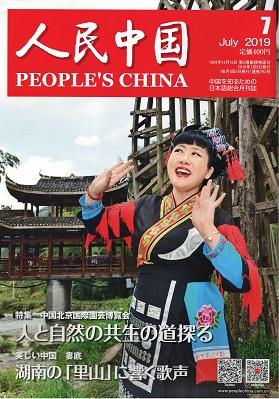 【和書】 人民中国(日文)2019年7月号