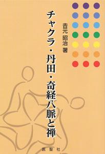 【和書】チャクラ丹田奇経八脈と禅
