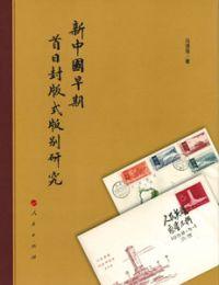 ◆新中国早期首日封版式版別研究