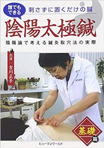 【和書】陰陽太極鍼-陰陽論で考える鍼灸取穴法の実際・基礎篇(DVD1枚)