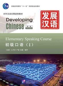 発展漢語-初級口語1(第2版)(附MP3)