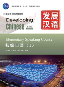 発展漢語-初級口語1(第2版)