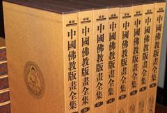 中国仏教版画全集補編  全26冊