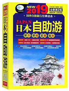 日本自助遊(第2版)