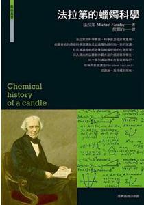 法拉第的蠟燭科学(ロウソクの科学)