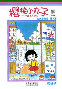 桜桃小丸子経典漫画版  全10冊(ちびまる子ちゃん)