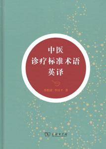 中医診療標準術語英訳