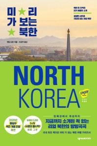 あらかじめ行ってみる北朝鮮(2020)(韓国本)