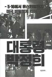 大統領朴正熙(韓国本)