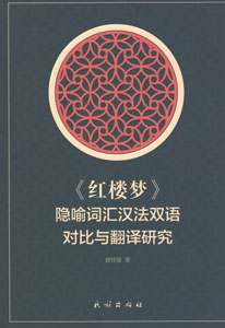紅楼夢隠喻詞彙漢法双語対比与翻訳研究