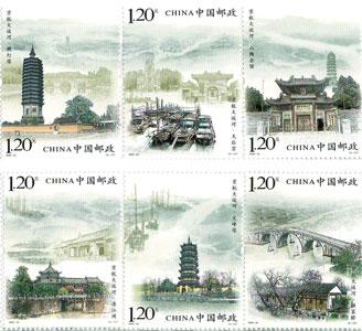 【切手】2009-23T 京杭大運河(6種)