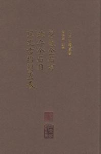 京畿金石考 北平金石目 京兆古物調査表