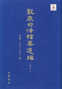 龍泉司法档案選編  第3輯(1928-1937)全30冊
