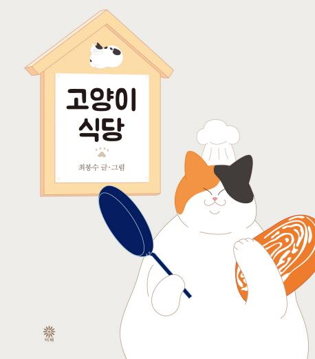 猫食堂(韓国本)
