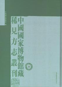 中国国家博物館蔵稀見方志叢刊  全14冊