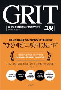 やり抜く力GRIT(グリット)(韓国本)