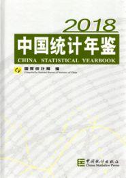 中国統計年鑑(2018)(漢英対照)