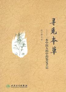 尋覓本草:一本中医人的中薬鑑定手記